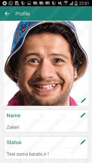 آموزش استفاده از برنامه SOMA Messenger سوما مسنجر اندروید