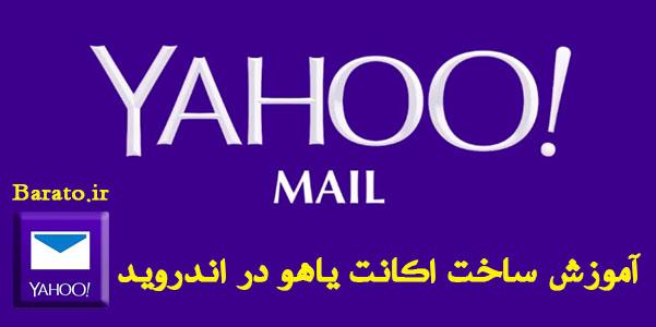 آموزش تصویری ساخت ایمیل یاهو Yahoo در اندروید