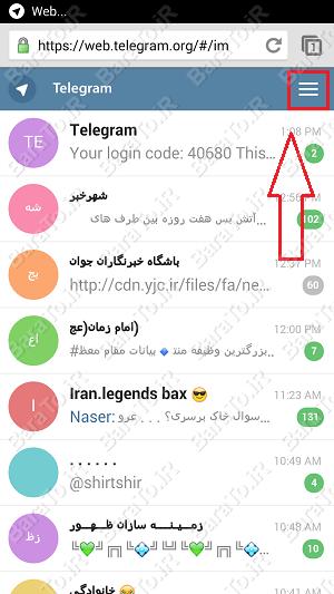 آموزش تصویری اضافه کردن مخاطب جدید به تلگرام