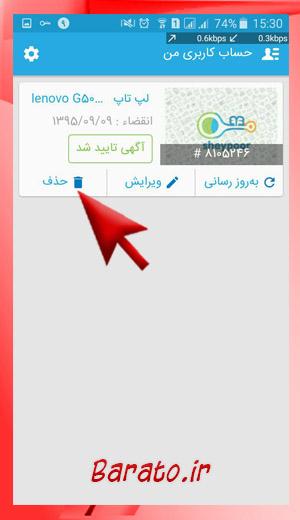 آموزش تصویری حذف آگهی در شیپور اندروید
