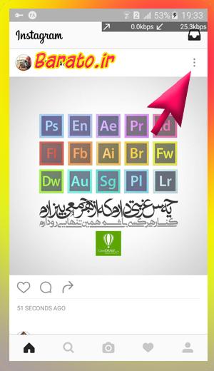 آموزش تصویری ساخت لینک برای پست در اینستاگرام