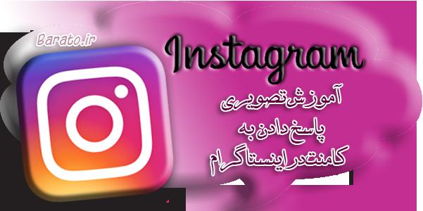 آموزش تصویری پاسخ دادن به کامنت در اینستاگرام Instagram