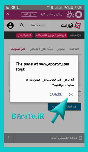 آموزش کامل حذف اکانت آپارات Aparat - کانال