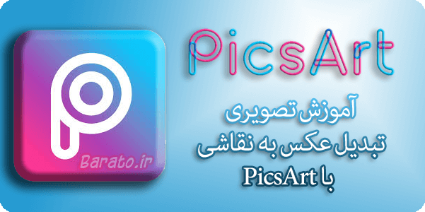 آموزش پیکس آرت PicsArt تبدیل عکس به نقاشی