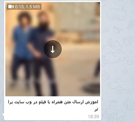 آموزش ارسال فیلم به همراه متن در تلگرام Telegram