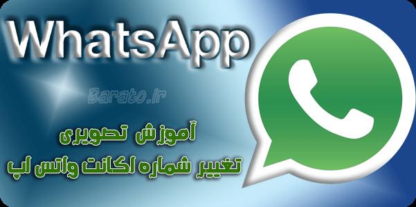 آموزش تصویری تغییر شماره در واتس آپ WhatsApp اندروید