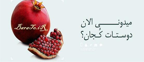 دانلود Anar مسنجر ایرانی انار اندروید
