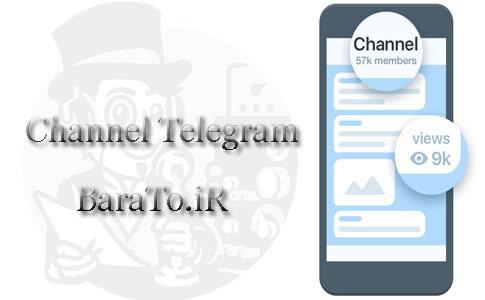 معرفی کانال های تلگرام فارسی Channels Telegram
