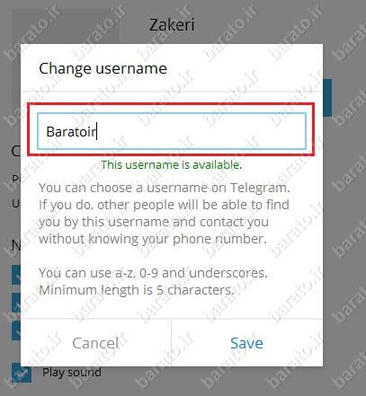 آموزش استفاده و نصب تلگرام کامپیوتر Telegram
