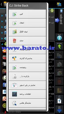 محل ذخیره شده فایل ها در برنامه بازار (فایل Apk برنامه های نصب شده اندروید)