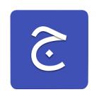 دانلود Jomlak 5.0.1 برنامه جملک برای اندروید