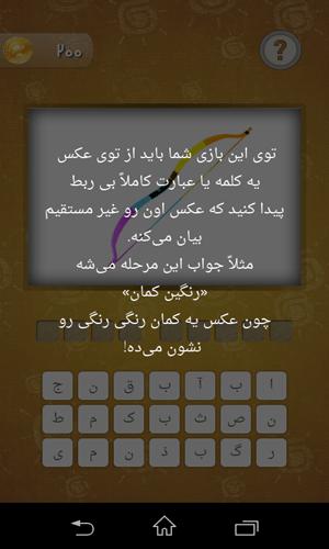 دانلود Aftabe برنامه آفتابه برای اندروید