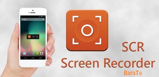 دانلود SCR Screen Recorder Pro فیلمبرداری از صفحه گوشی SCR