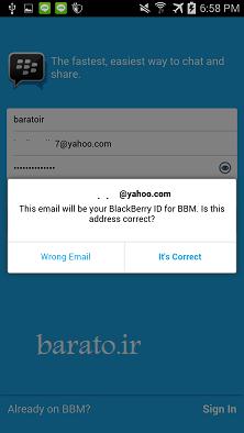 آموزش ساخت حساب در مسنجر بلک بری BBM