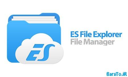 دانلود ES File Explorer File Manager فایل منیجر برای اندروید