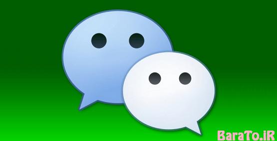 دانلود Wechat برنامه وی چت برای اندروید
