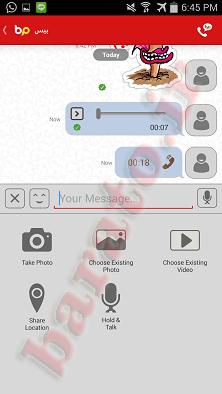 آموزش استفاده از بیسفون BisPhone