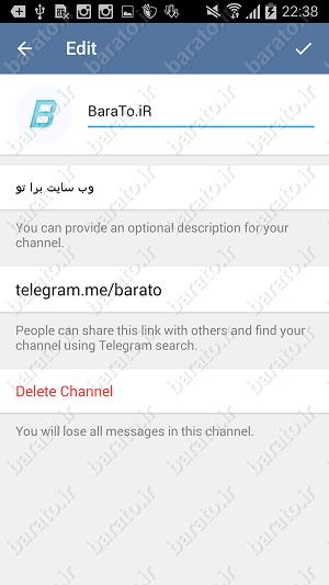 آموزش تصویری ساخت کانال تلگرام Channel Telegram