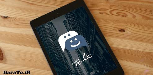 دانلود Telegram Farsi تلگرام فارسی برای اندروید