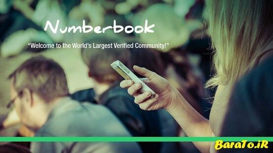 دانلود NumberBook Social برنامه نامبر بوک برای اندروید