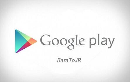 دانلود آپدیت جدید گوگل پلی استور