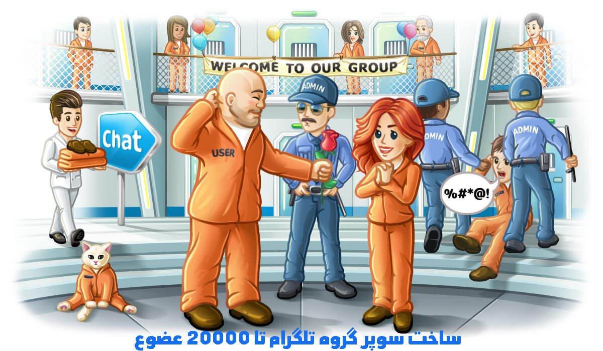 آموزش ساخت سوپر گروه تلگرام تا 20000 عضوع Supergroup Telegram و مدیریت