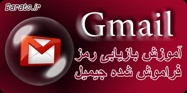 آموزش بازیابی رمز فراموش شده جیمیل در اندروید Gmail