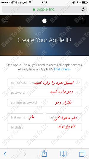 آموزش تصویری ساخت اپل ایدی با استفاده از گوشی آیفون