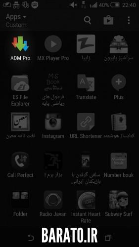 آموزش تصویری دانلود اتوماتیک زمانبندی شده اندروید ADM Pro