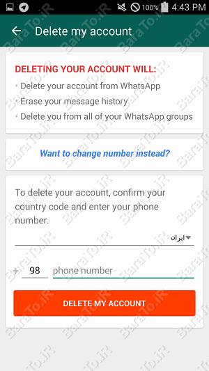 آموزش تصویری حذف اکانت واتس اپ WhatsApp اندروید