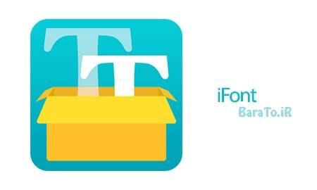 دانلود iFont ای فونت تغییر فونت گوشی اندروید