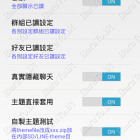 دانلود Line Settings لاین ستینگ ایجاد تغییرات در مسنجر لاین اندروید