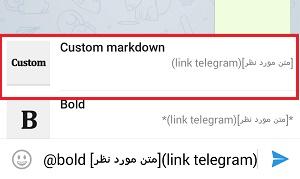 آموزش تصویری قرار دادن لینک روی متن در تلگرام