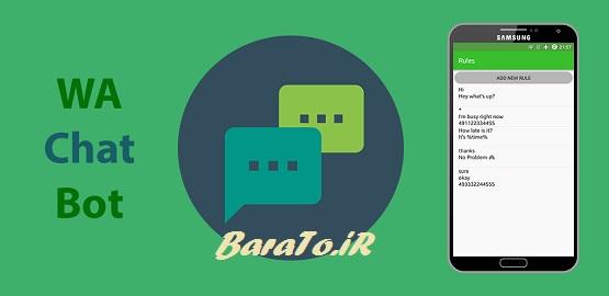 دانلود WA Chat Bot - AutoResponder for WhatsApp پاسخ خودکار در واتس آپ اندروید