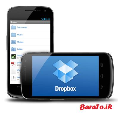 دانلود Dropbox برنامه دراپ باکس برای اندروید