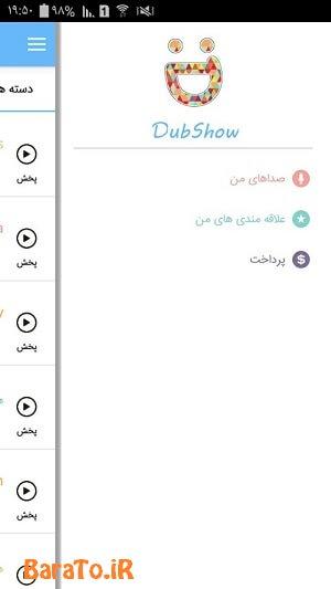 دانلود DubShow دابشو - دابسمش فارسی برای اندروید