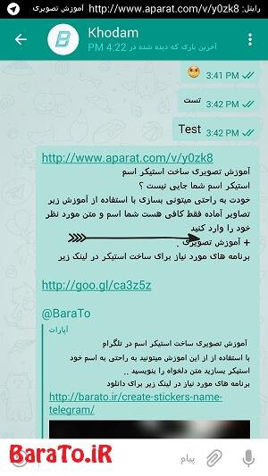 فوروارد کردن پیام تلگرام بدون درج کپی شده Forward Telegram