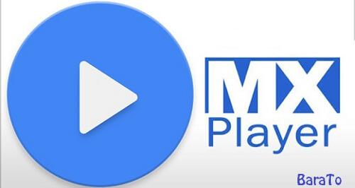 دانلود MX Player Pro پخش کننده ویدئو اندروید