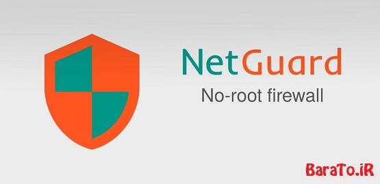 دانلود NetGuard نسخه جدید برنامه نت گارد برای اندروید