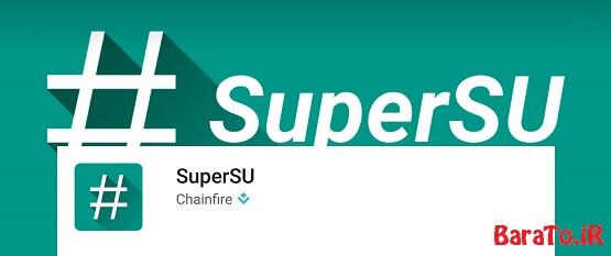 دانلود SuperSU برنامه سوپرسو دسترسی روت برای اندروید
