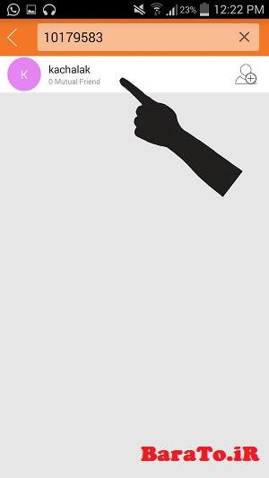 آموزش تصویری اد کردن با ایدی در رینگ ایدی مسنجر اندروید
