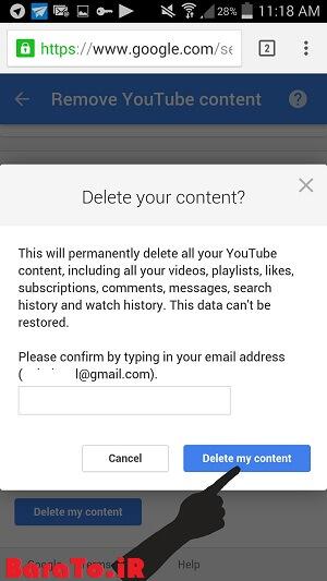 آموزش تصویری حذف اکانت یوتیوب کانال YouTube channel !