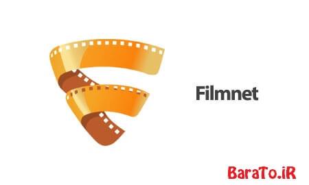 دانلود FilmNet فیلم نت تماشای انلاین فیلم برای اندروید