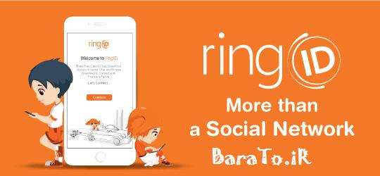دانلود ringID Desktop اخرین نسخه برنامه رینگ ایدی برای کامپیوتر - ویندوز