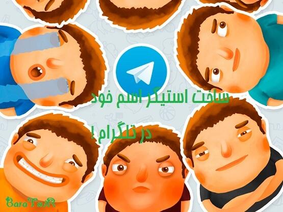 آموزش تصویری ساخت استیکر اسم خود در تلگرام !