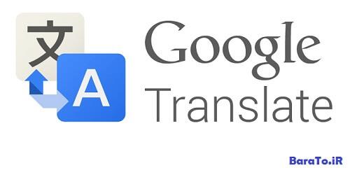 دانلود Google Translate گوگل ترنسلیت مترجم انلاین برای اندروید