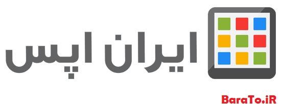 دانلود IranApps نسخه جدید مارکت ایران اپس برای اندروید