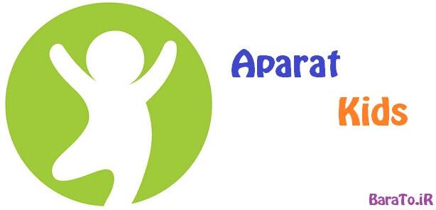 دانلود Aparat Kids برنامه آپارات کودک برای اندروید