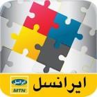 آموزش تصویری حذف اکانت ایرانسل من در گوشی اندروید