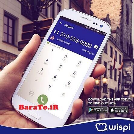 دانلود Wispi نسخه جدید مسنجر ویسپی برای اندروید